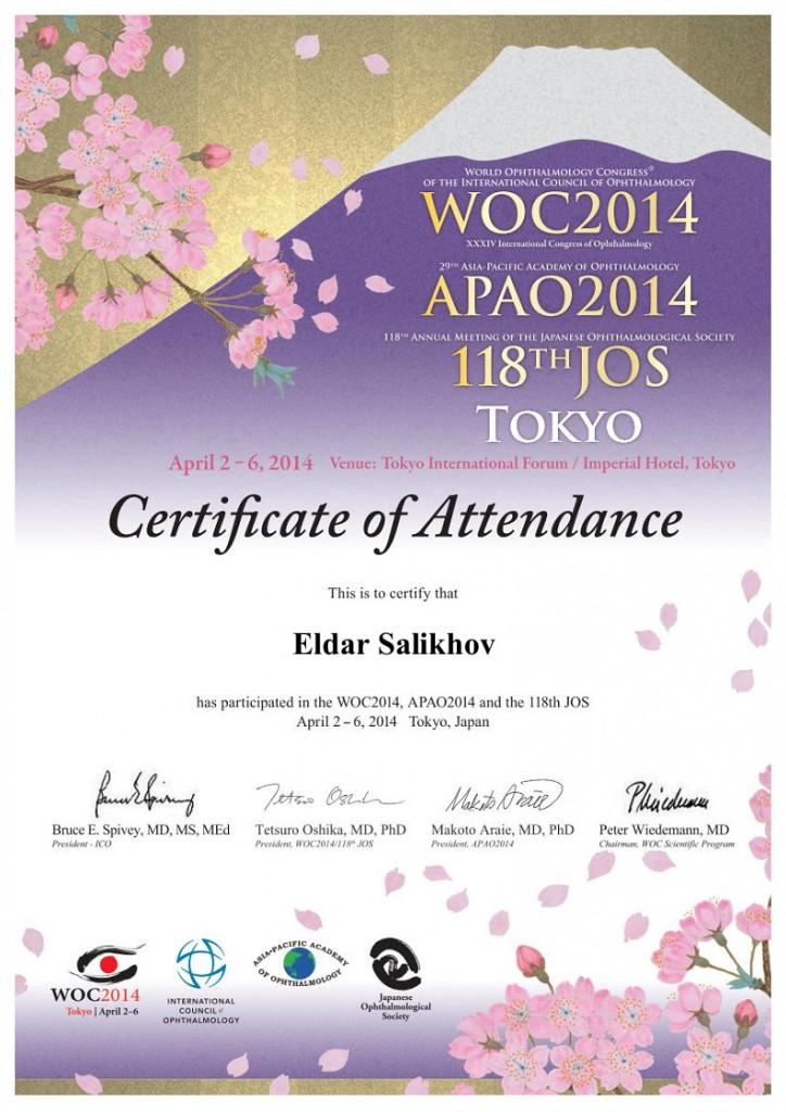 Всемирный Офтальмологический Конгресс